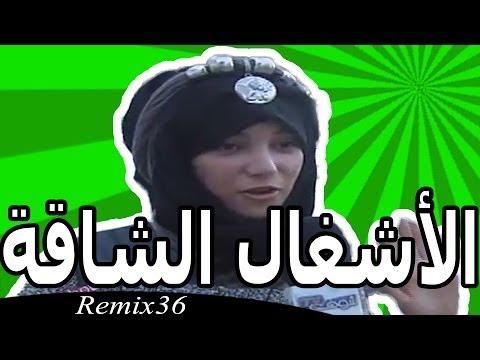 روميكس الأشغال الشاقة - Remix 36