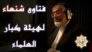 getlinkyoutube.com-فتاوى شنعاء لهيئة كبار العلماء ــ الجزء الأول ــ الدكتور محمد المسعري