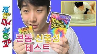 getlinkyoutube.com-(꿀잼)콘돔 신축성 테스트 ㅋㅋ과연 최강의 콘돔은?! [섭이는못말려]