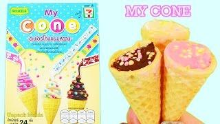 getlinkyoutube.com-ของเล่นกินได้ My Cone mini chocolate ice cream cones