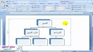 getlinkyoutube.com-طريقة تصميم هيكل تنظيمي على الوورد 2007 بالتفصيل