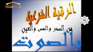 خالد الجليل الرقيه الشرعية للسحر   Roqya By Khalid Al Jaleel