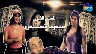 getlinkyoutube.com-Episode 15 - Ked El Nesa 1 / الحلقة الخامسة عشر - مسلسل كيد النسا 1