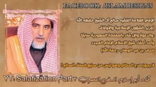 getlinkyoutube.com-الإمام الفقيه د. صالح آل الشيخ - لا يجوز مدح الحكام وهو ليس من صنيع السلف !
