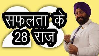 getlinkyoutube.com-सफलता के 28 राज़ | 28 Success Secrets by TsMadaan | Hindi