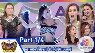 getlinkyoutube.com-กิ๊กดู๋ : ประชันเงาเสียง กระแต อาร์สยาม [17 ก.พ. 58] (1/4) Full HD