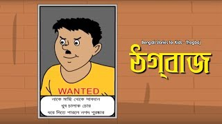 getlinkyoutube.com-Thog Baj | Nonte Fonte Bengali Cartoon | Popular Bengali Comics | Animated Comedy Cartoon