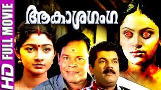 getlinkyoutube.com-Malayalam Full Movie | Aakasha Ganga | Malayalam Horror Movie New Releases [HD]