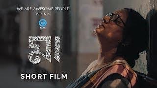 মা || Maa || Bangla Short Film || Bangla New Shortfilm 2017 || We Are Awesome People ||