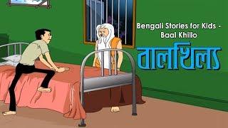 Bengali Stories for Kids - Baal Khillo | বালখিল্য | Bangla Cartoon | Rupkothar Golpo | Bengali Golpo