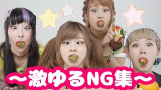 getlinkyoutube.com-激ゆるNG集☆フルーツ女子会!【Ami×Ayaka×RinRin×Kumamiki】Girls Night! Just having fun