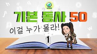 getlinkyoutube.com-NEW시작영어 기본50동사