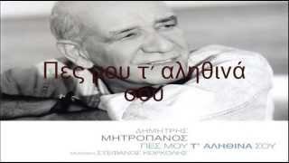 getlinkyoutube.com-Δημήτρης Μητροπάνος - Πες μου τ' αληθινά σου (2005 - Full Album)