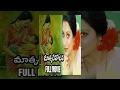 Matru Devo Bhava Akashadoothu Telugu Full Movie | Nassar | Madhavi | MM Keeravani