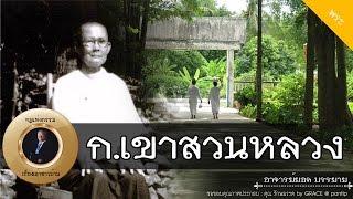 getlinkyoutube.com-ก.เขาสวนหลวง (อุบาสิกากี นานายน) [พระ]
