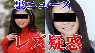 【レズ&百合疑惑】同性愛疑惑のある美女有名芸能人たち【芸能黒書】