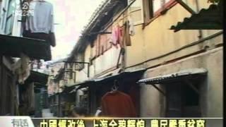 getlinkyoutube.com-20100319-PNN有話好說 中國城鄉戶口二元制 農民=賤民 戶籍制度捆死全中國!(2)