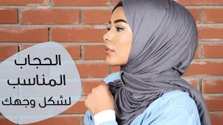 getlinkyoutube.com-الحجاب المناسب لشكل وجهك