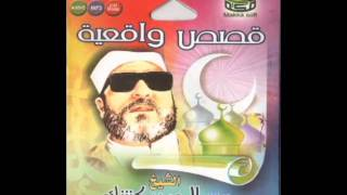 getlinkyoutube.com-عبد الحميد كشك ـ قصة صحابي مع هرقل ملك الروم