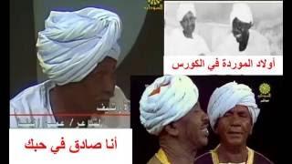 getlinkyoutube.com-أنا صادق في حبك عمر البنا ميرغني المأمون و أحمد حسن
