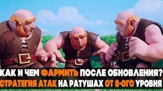 getlinkyoutube.com-Как фармить 9 тх после обновления (KRONAS, COC)