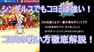 getlinkyoutube.com-【白猫テニス】コヨミ戦い方を徹底解説【シングルス】