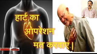 getlinkyoutube.com-Rajiv Dixit's Simple Advice For HEART Blockage Treatment. It can Save Your 5 lakh Rs And LIFE also