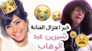 getlinkyoutube.com-خبر اعتزال الفنانة شيرين عبد الوهـاب / عمرو مسكون
