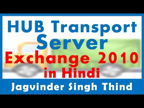 Exchange Server 2010 Part 109 Hub Transport Server