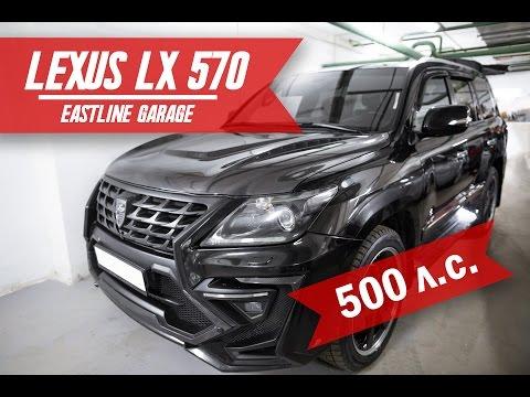 Lexus LX 570   пошив салона в Eastline Garage