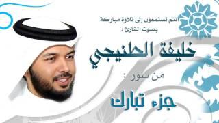 الشيخ خليفة الطنيجي | جزء تبارك