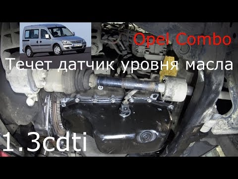 Датчик уровня масла Opel Combo 1,3 cdti Z13DTJ.