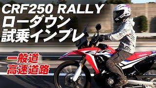 ホンダ「CRF250ラリー ローダウンABS」試乗インプレ!高速道路&一般道編