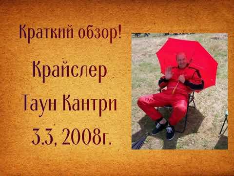 Крайслер Таун Кантри 3.3, 2008г.
