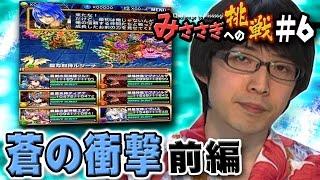 getlinkyoutube.com-【ブレフロ】EX試練 蒼の衝撃に挑戦!(前編)【みささぎへの挑戦】#6
