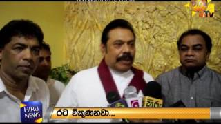 Rohana resigns from Matale - SLFP says no political revenge