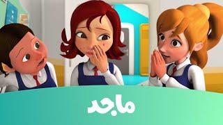 getlinkyoutube.com-كرتون مدرسة البنات - قمر والأنسة نون - قناة ماجد Majid Kids TV