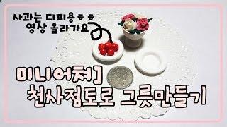 getlinkyoutube.com-미니어쳐] 천사점토로 그릇 만들기