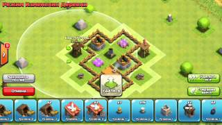 getlinkyoutube.com-Clash of clans Ратуша 4 уровня!