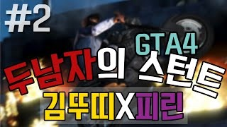 getlinkyoutube.com-[김뚜띠의 GTA4] 개쩌는 두남자의 스턴트! 2편 (with 피린) (소름주의)