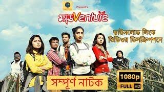 Madventure Bangla Natok | ম্যাডভেঞ্চার ডাউনলোড লিংক | Valentines Day Special Natok