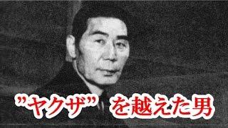 getlinkyoutube.com-【これぞ男】 山口組3代目、田岡一雄は「ヤクザを超えた男」なのか