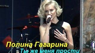 getlinkyoutube.com-Полина Гагарина- Ты же меня прости
