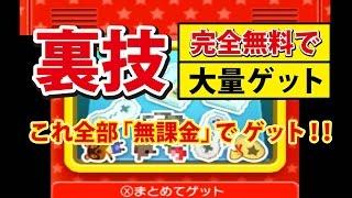 getlinkyoutube.com-【バッジとれーるセンター】3DS 裏ワザ 完全 無料で 大量ゲット