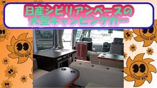 getlinkyoutube.com-大型キャンピングカー シビリアンの豪華な内外装をご覧ください