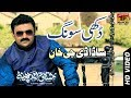 Sada DG Khan - Mushtaq Ahmed Cheena - Latest Song 2017 - Latest Punjabi And Saraiki