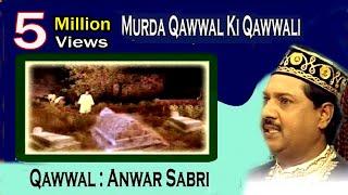 मुर्दा क़व्वाल की क़व्वाली || Murda Qawwal Ki Qawwali || Anwar Sabri || Sonic Qawwali width=