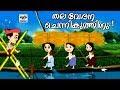 തല വേദന ചെന്നികുത്തിനു... # Animated Fock Song For Kids # Malayalam Kids Songs Video