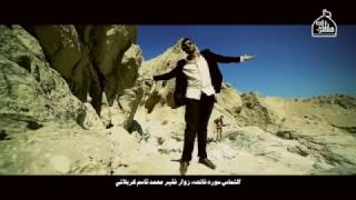 Zamin Ali Qaseeda Mashup 2017 full HD