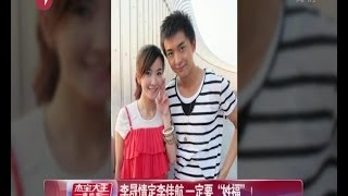 "getlinkyoutube.com-《新还珠格格》曝新恋情 ""小燕子""李晟情定尔康""李佳航""  一定要""姓福""!"